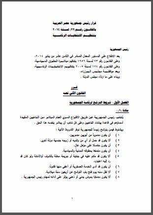 قرار رئيس جمهورية مصر العربية بالقانون رقم 22 لسنة 2014 بتنظيم الانتخابات  الرئاسية | ConstitutionNet